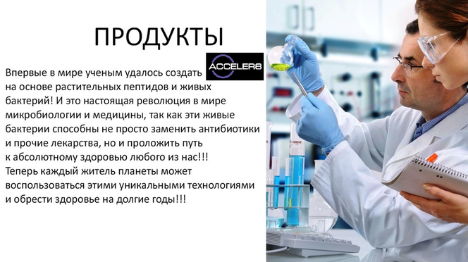 отзывы,новости,elev8,bepic,top20,bestproduct, натуральный,энергетик,адаптоген,Рычков Александр